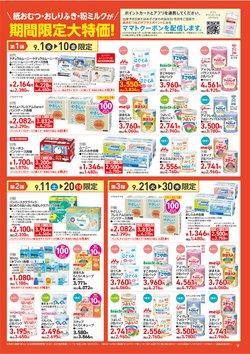 赤ちゃん本舗のカタログに掲載されているおもちゃ&子供向け商品 ( あと8日)