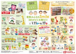 赤ちゃん本舗のカタログに掲載されているおもちゃ&子供向け商品 ( あと25日)