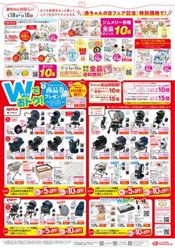 赤ちゃん本舗のカタログに掲載されているおもちゃ&子供向け商品 ( あと18日)