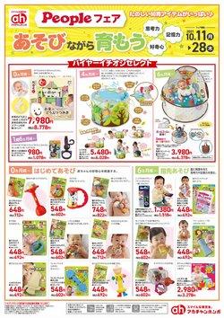 赤ちゃん本舗のカタログに掲載されているおもちゃ&子供向け商品 ( 今日で期限切れ)