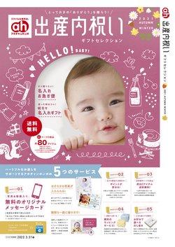 赤ちゃん本舗のカタログ( 30日以上)