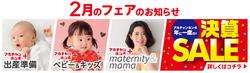 横浜のカタログに掲載されている赤ちゃん本舗