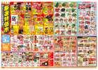 神戸市でのライフのカタログ ( 期限切れ )