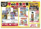 神戸市でのライフのカタログ ( 明日で期限切れ )