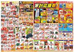 ライフのカタログに掲載されているスーパーマーケット ( 昨日に投稿)