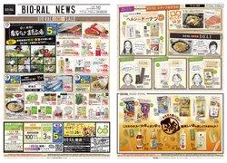 ライフのカタログに掲載されているスーパーマーケット ( 今日公開)
