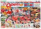 京都市での平和堂のカタログ ( 今日で期限切れ )