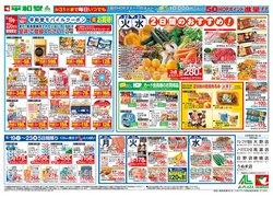 平和堂のカタログに掲載されているスーパーマーケット ( 明日で期限切れ)