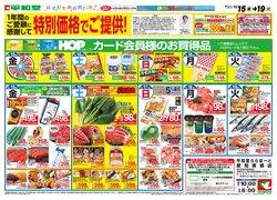 平和堂のカタログに掲載されているスーパーマーケット ( 今日で期限切れ)