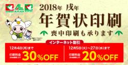名古屋のカタログに掲載されている平和堂