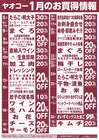 ヤオコーのカタログ( あと10日 )