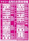 新宿区でのヤオコーのカタログ ( あと18日 )