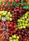 横浜市でのヤオコーのカタログ ( あと18日 )