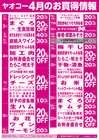 ヤオコーのカタログ( あと2日 )