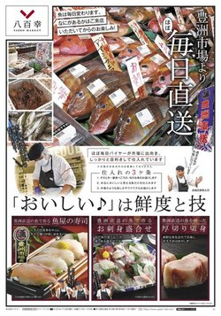 ヤオコーのカタログ( あと13日)
