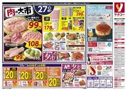 ヤオコーのカタログに掲載されているスーパーマーケット ( 明日で期限切れ)