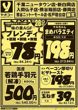 ヤオコーのカタログに掲載されているスーパーマーケット ( 今日公開)