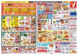 ヤオコーのカタログに掲載されているスーパーマーケット ( 昨日に投稿)