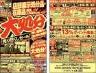 ヤマダ電機のカタログ( 3日前に発行 )