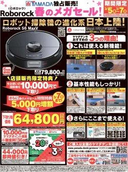 ヤマダ電機�カタログ( 今日公開)