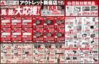 東京都でのヤマダ電機のカタログ ( 3日前に発行 )
