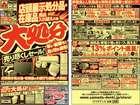 ヤマダ電機のカタログ( 2日前に発行 )