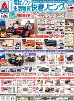 ヤマダ電機�カタログ( NEW)