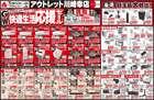 ヤマダ電機のカタログ( NEW )