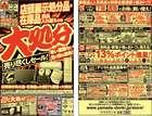 横浜市のヤマダ電機からのカタログに掲載されている家電 ( 3日前に発行 )