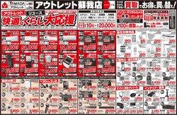 ヤマダ電機のカタログ( 今日で期限切れ)