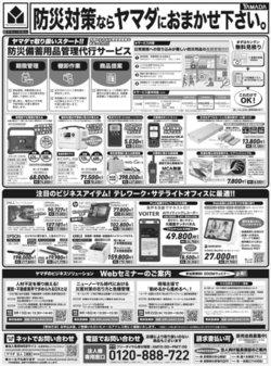 ヤマダ電機のカタログに掲載されているヤマダ電機 ( 明日で期限切れ)