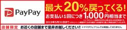 横浜のカタログに掲載されているヤマダ電機