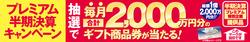 京都市のカタログに掲載されているヤマダ電機