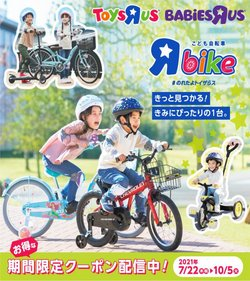 トイザらスのカタログに掲載されているおもちゃ&子供向け商品 ( あと13日)