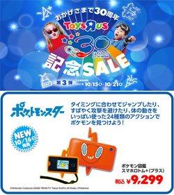 トイザらスのカタログに掲載されているおもちゃ&子供向け商品 ( 今日で期限切れ)