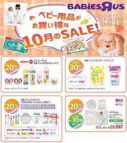 トイザらスのカタログに掲載されているおもちゃ&子供向け商品 ( あと10日)