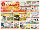 大阪市でのビックカメラのカタログ ( あと25日 )