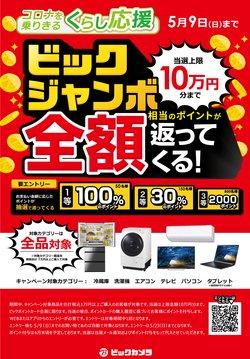 ビックカメラのカタログに掲載されているビックカメラ ( 期限切れ)