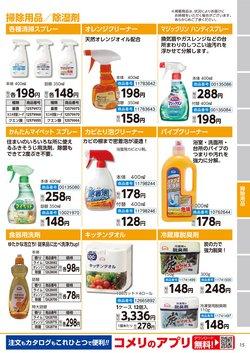 おすすめチラシ・カタログ / 冷蔵庫