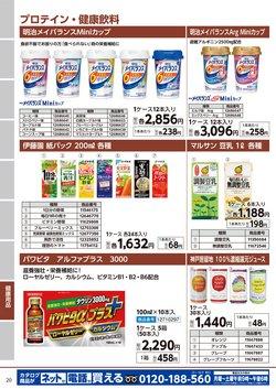 おすすめチラシ・カタログ / 牛乳