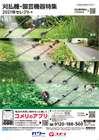 大阪市のコメリからのカタログに掲載されているホームセンター&ペット ( 30日以上 )