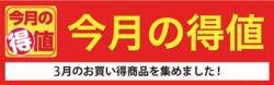 浜松のカタログに掲載されているコメリ