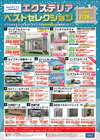 名古屋市でのホームセンター・ナフコのカタログ ( 期限切れ )