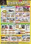 名古屋市でのホームセンター・ナフコのカタログ ( あと18日 )