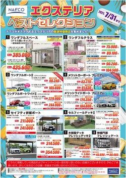 ホームセンター・ナフコのカタログに掲載されているホームセンター・ナフコ ( 30日以上)