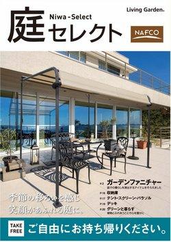 ホームセンター・ナフコのカタログ( 30日以上)