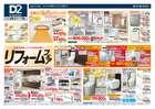 ケーヨーデイツーのカタログ( 30日以上 )