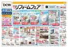 横浜市でのケーヨーデイツーのカタログ ( 期限切れ )