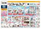 東京都でのケーヨーデイツーのカタログ ( 期限切れ )
