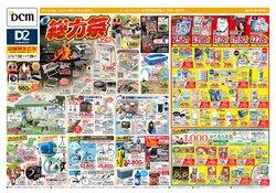ケーヨーデイツーのカタログ( あと2日)